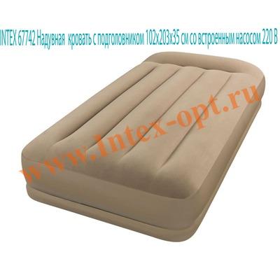 INTEX 67742 Односпальная надувная кровать с подголовником 102х203х35см (со встроенным насосом 220В)