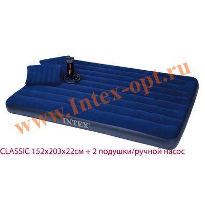 INTEX 68765 Двуспальный надувной матрас CLASSIC 152х203х22см + 2 подушки/ручной насос