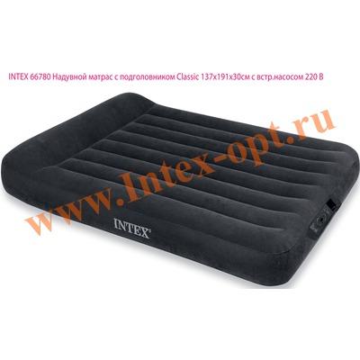 INTEX 66780 Полутороспальный надувной матрас с подголовником Classic 137х191х30см (с встроенным насосом 220В)