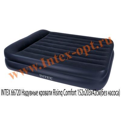 INTEX 66720 Двуспальная надувная кровать Rising Comfort 152х203х42см (без насоса)