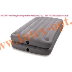 INTEX 67743 Односпальная надувная кровать-матрас 2 в 1 99х191х46см (без насоса)