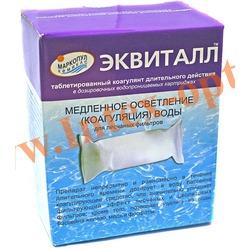 Маркопул Кемиклс (Россия) Эквиталл 1 кг., средство для осветления воды в плавательных бассейнах (8 картриджей по 125 гр.)